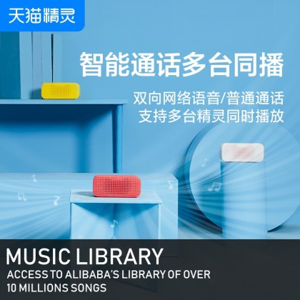 【第二代】天猫精灵方糖R Tmall Genie R AI Smart Wireless WiFi Bluetooth Tian Mao Jing Ling Speaker 第二代智能音箱Not 小度Xiao Du
