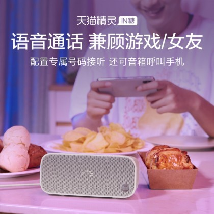 【现货】天猫精灵IN糖智能音箱 Tmall Genie IN Smart Speaker Bluetooth Audio AI Portable Bluetooth Speaker 智能蓝牙音响 AI 闹钟 家用语音智能机器人